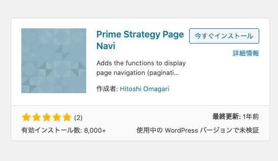 プラグインPrime Strategy Page Navi