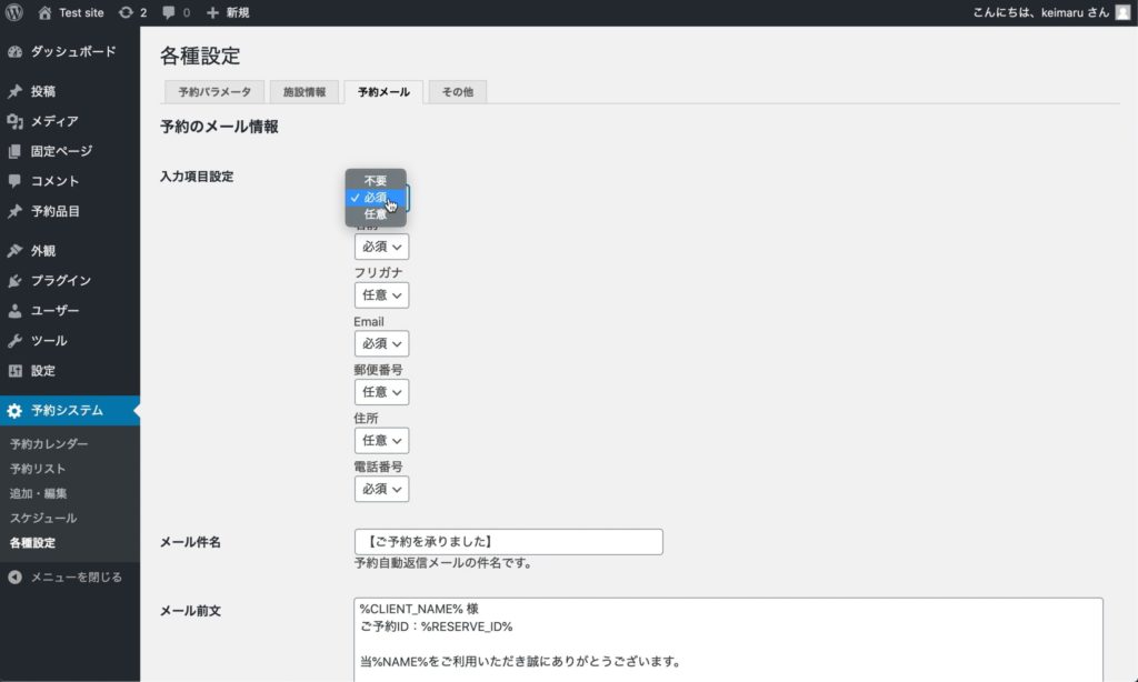 MTS Simple Booking C 手順10
