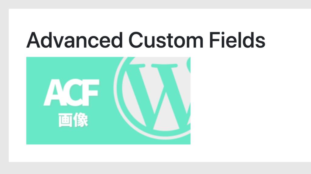 ACF画像表示された