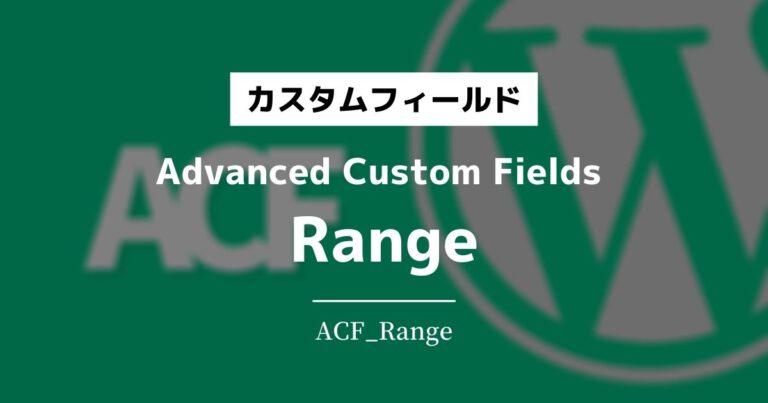 ACF_Range