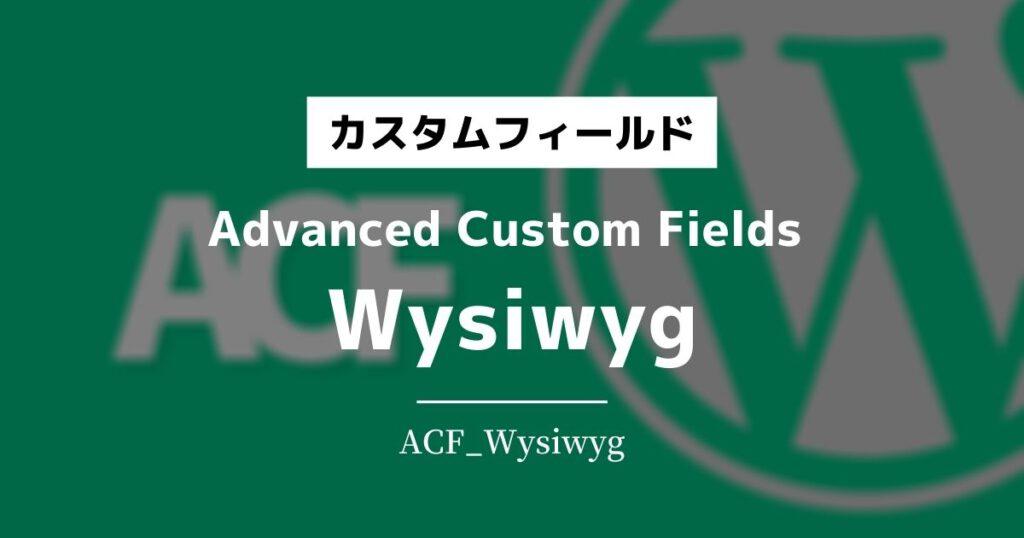 ACF_Wysiwyg