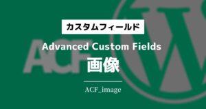 ACF_画像