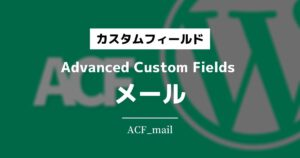 ACFメール