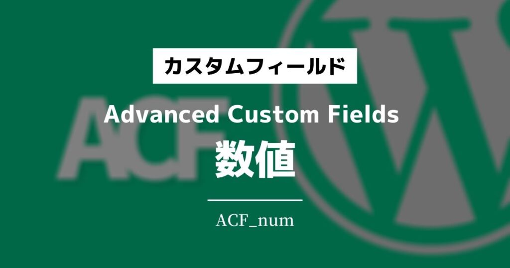 ACF数値