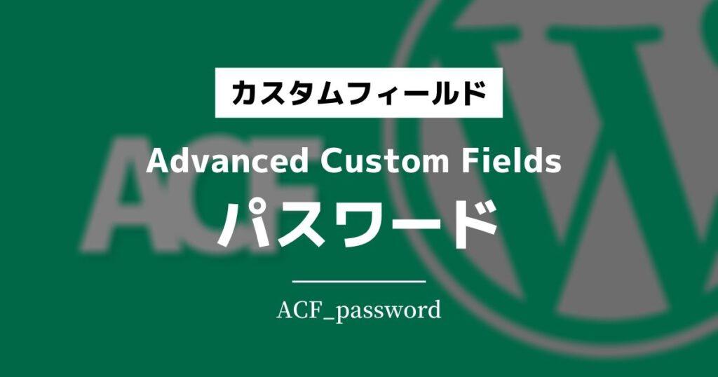 ACFパスワード