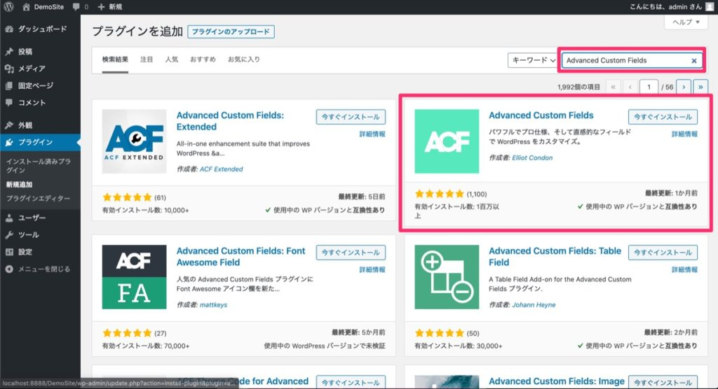 Advanced Custom Fields 検索