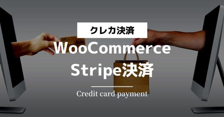 WooCommerce、Stripe決済
