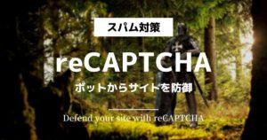 reCAPTCHAボットからサイトを防御