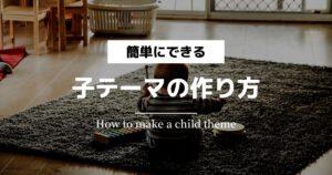 子テーマの作り方