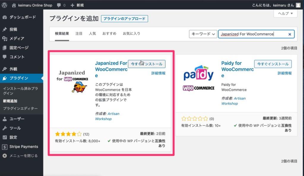 Japanized For WooCommerceプラグイン