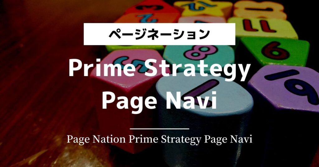 Page Nation Prime Strategy Page Navi