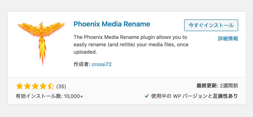 Phoenix Media Rename