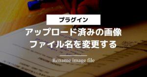 アップロード済みの画像ファイル名を変更する