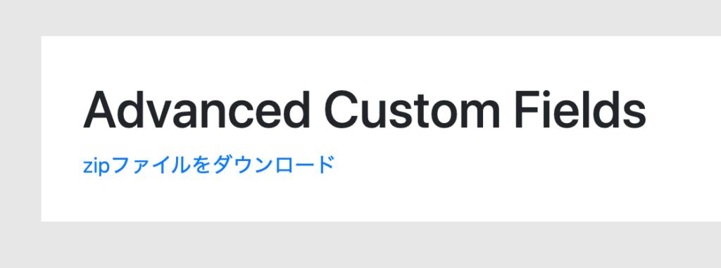 ファイルダウンロードのリンクを表示
