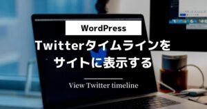 Twitterタイムラインをサイトに表示する