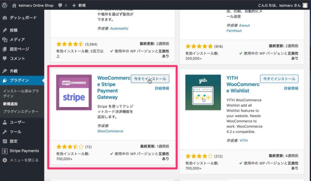 WooCommerce Stripe Payment Gateway プラグイン