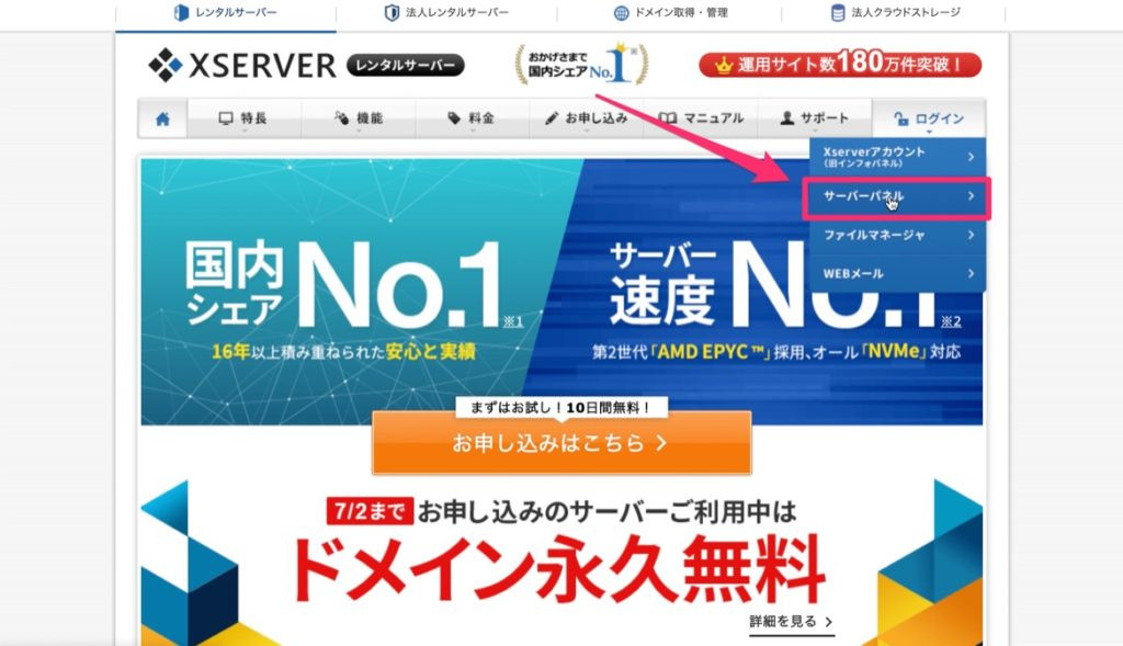 All-in-One-WP-Migration手順1