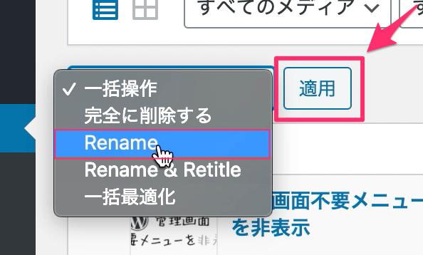 rename適用