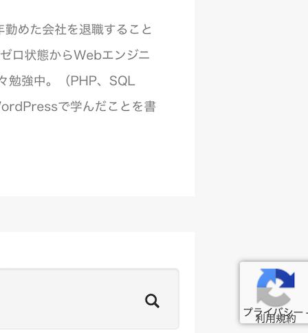 reCAPTCHA導入直後詳細