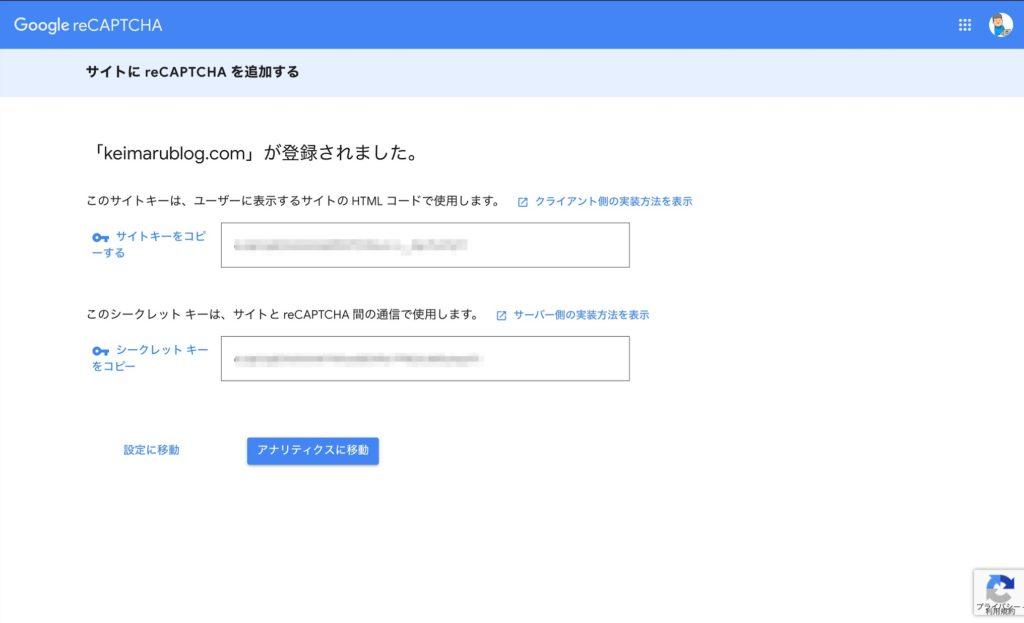 reCAPTCHA登録完了