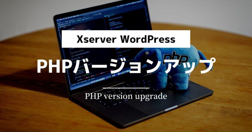 PHPbバージョンアップ