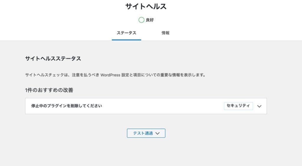 WordPressサイトヘルス画面