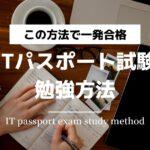 ITパスポート勉強方法