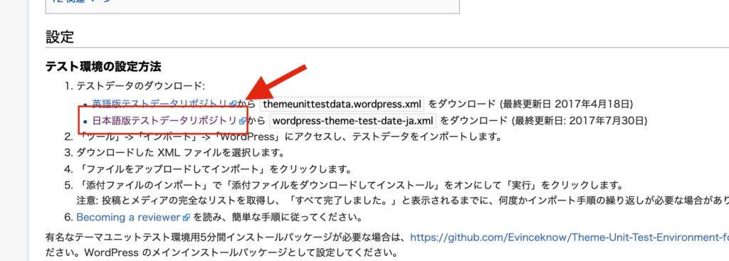 日本語版テストデータリポジトリ