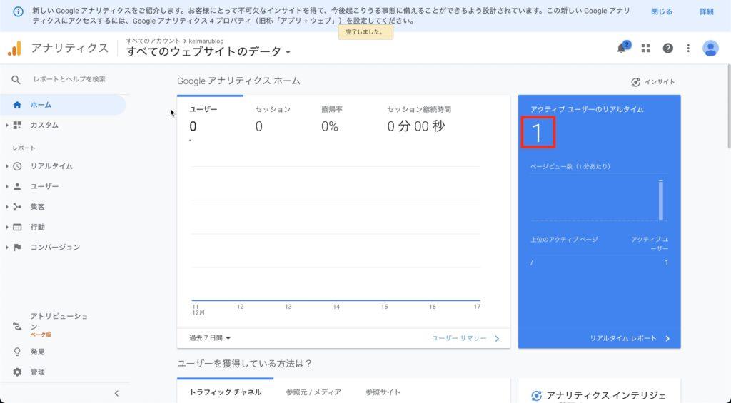 グーグルアナリティクス画面