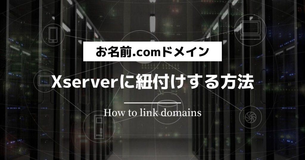 お名前.comで取得したドメインをXserverに紐付ける方法