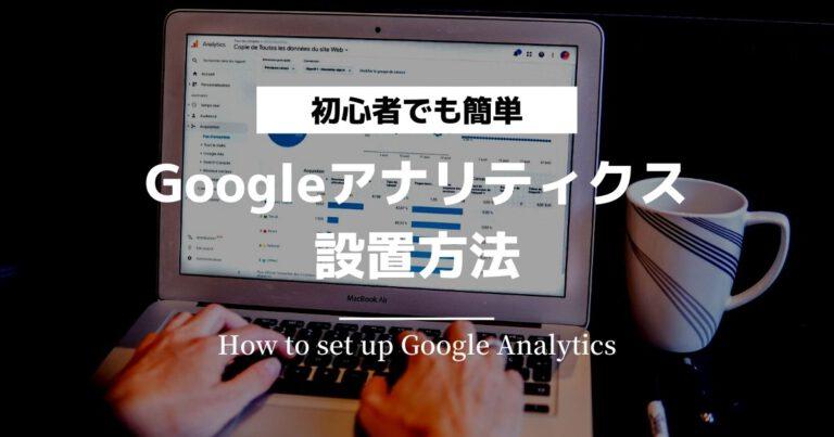 初心者でも簡単Googleアナリティクスの設置方法