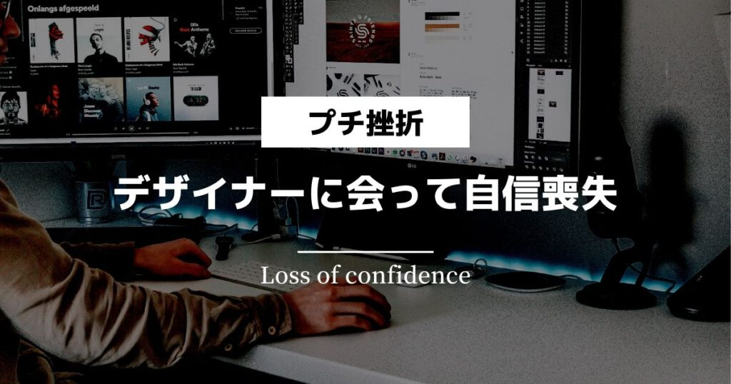 デザイナーに会って自信喪失