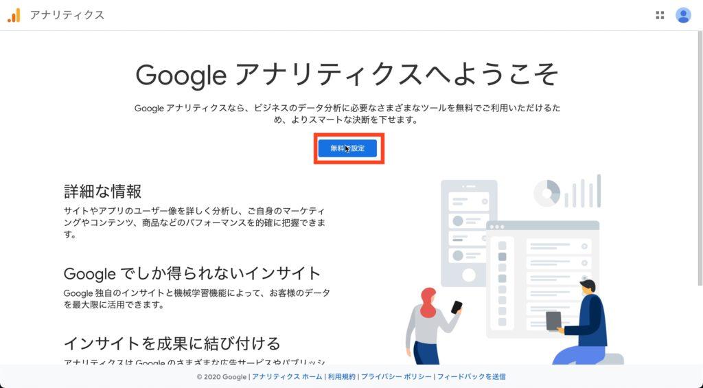 グーグルアナリティクスサイト