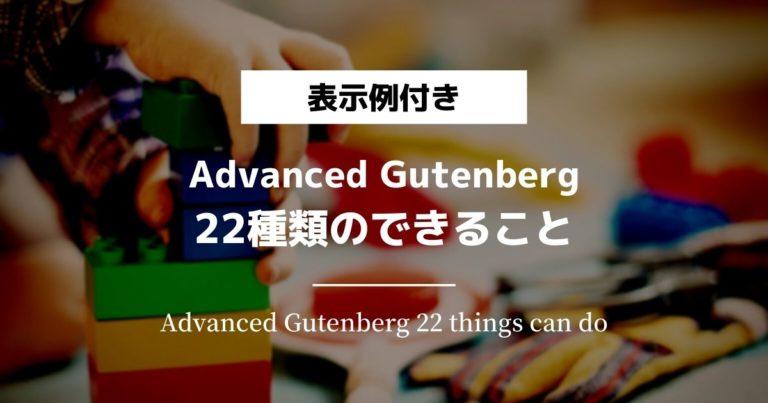Advanced Gutenberg22種類のできること